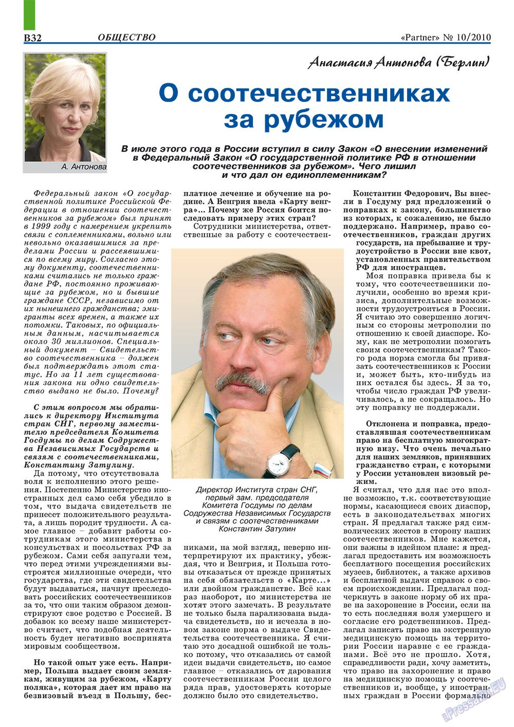 Партнер-север (журнал). 2010 год, номер 10, стр. 42