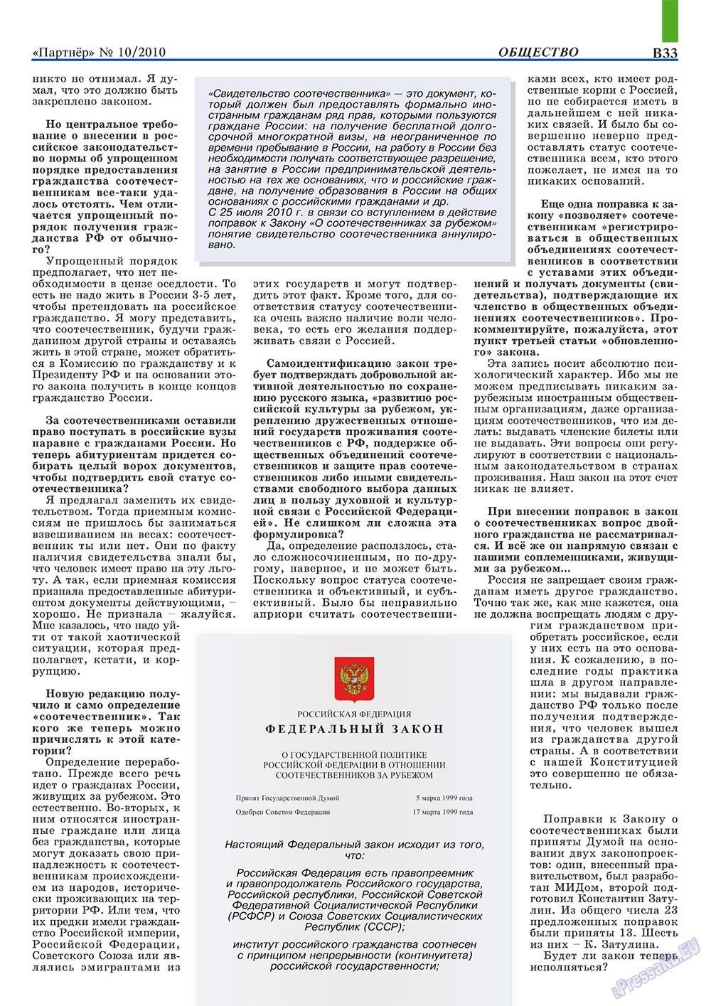 Партнер-север (журнал). 2010 год, номер 10, стр. 43