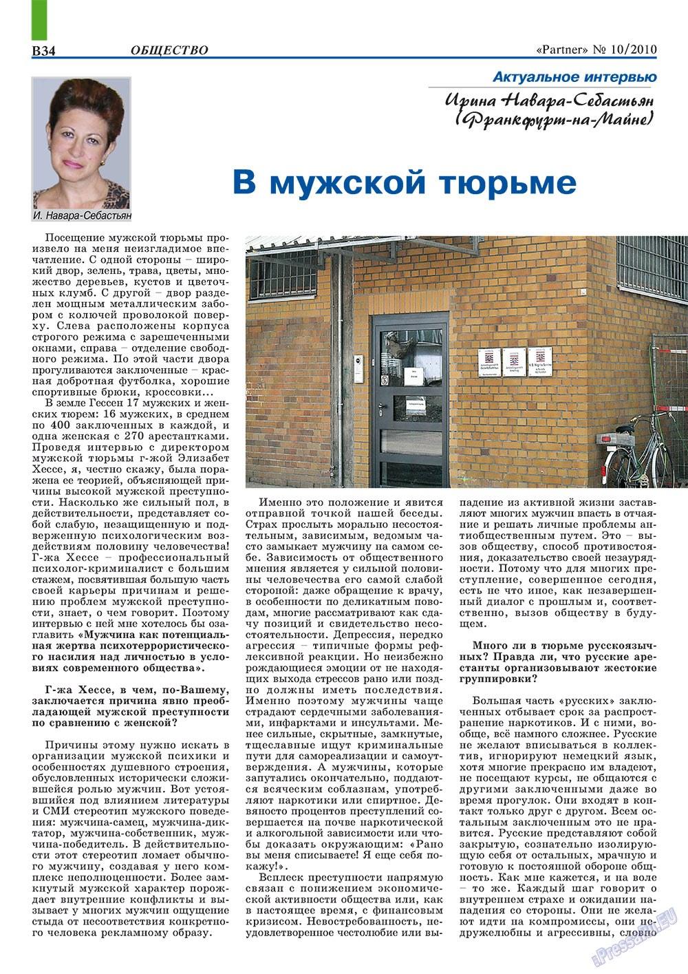 Партнер-север (журнал). 2010 год, номер 10, стр. 44