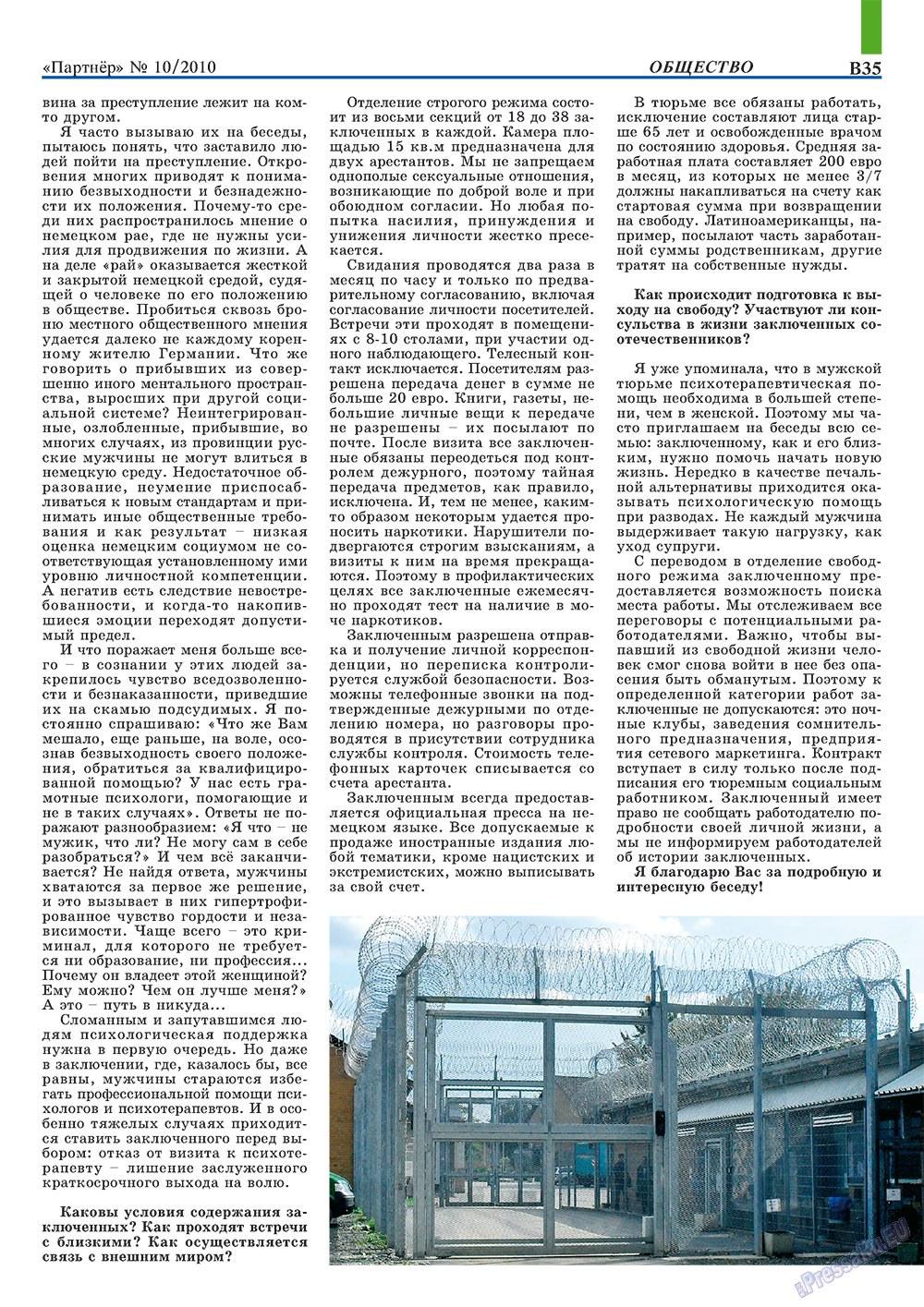 Партнер-север (журнал). 2010 год, номер 10, стр. 45