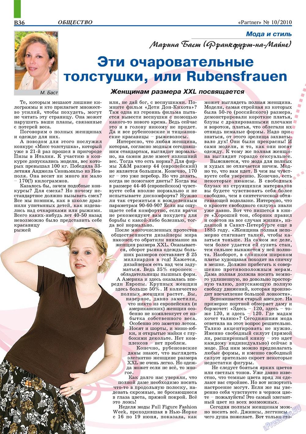 Партнер-север (журнал). 2010 год, номер 10, стр. 46