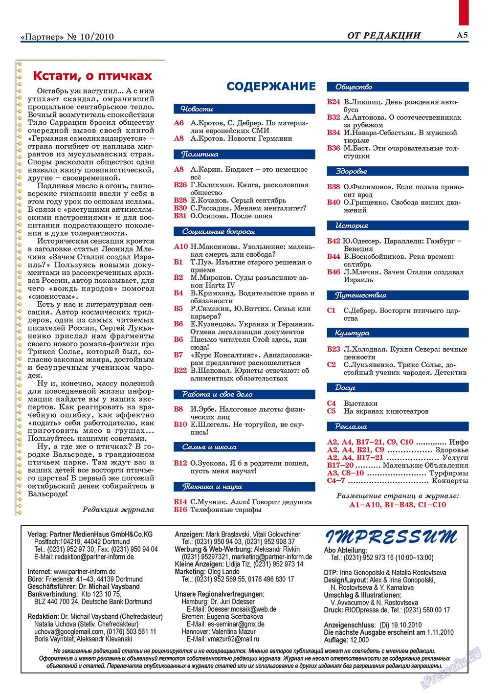 Партнер-север (журнал). 2010 год, номер 10, стр. 5