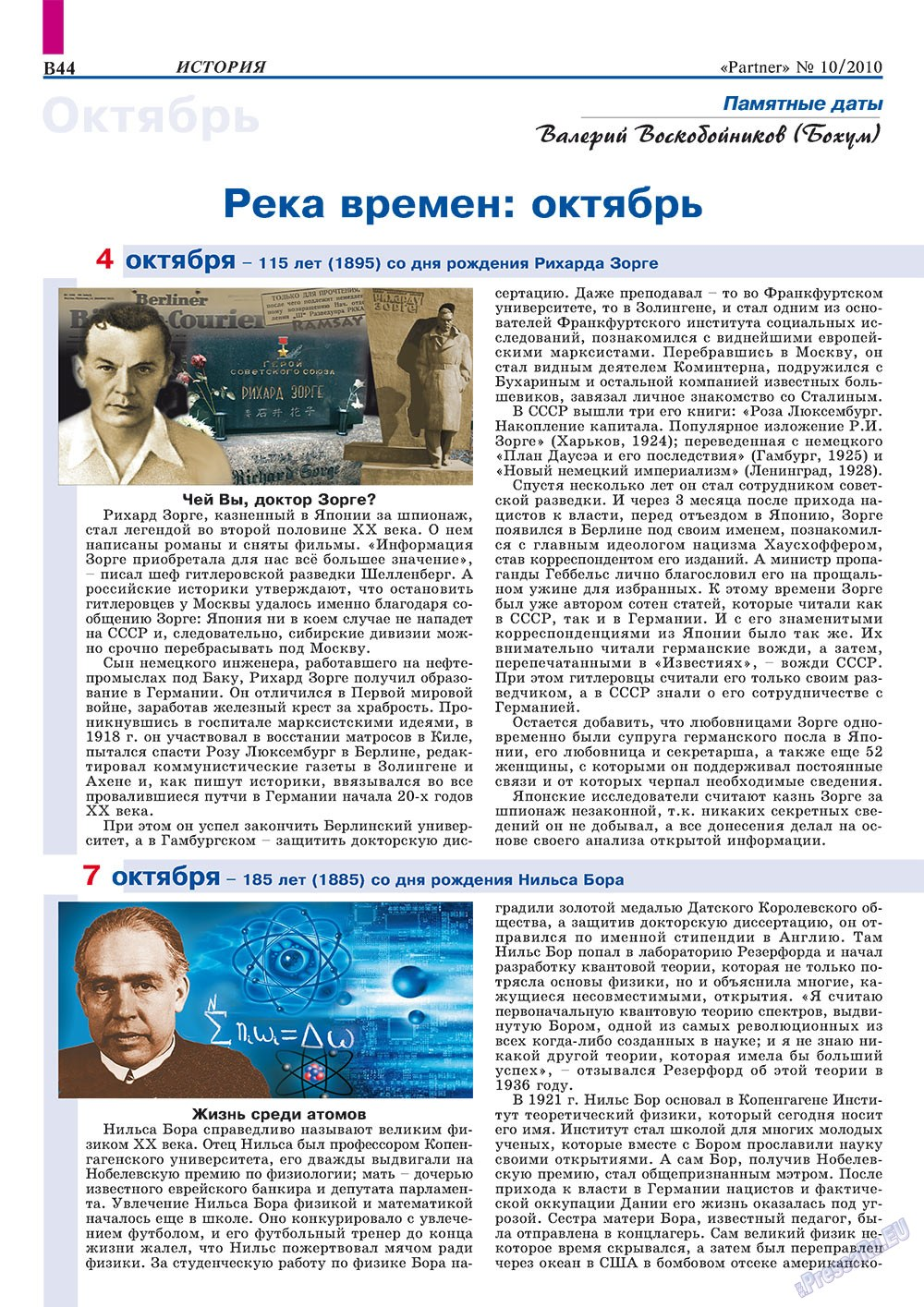 Партнер-север (журнал). 2010 год, номер 10, стр. 54