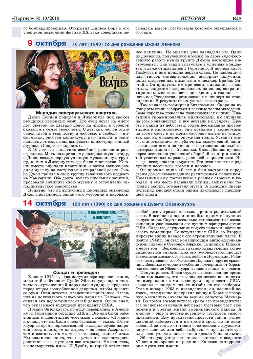 Партнер-север (журнал). 2010 год, номер 10, стр. 55