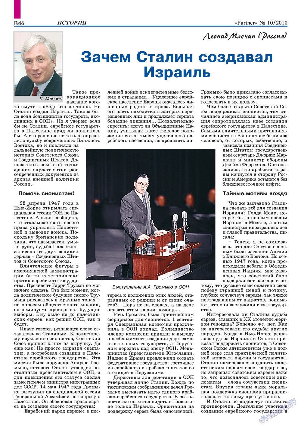 Партнер-север (журнал). 2010 год, номер 10, стр. 56