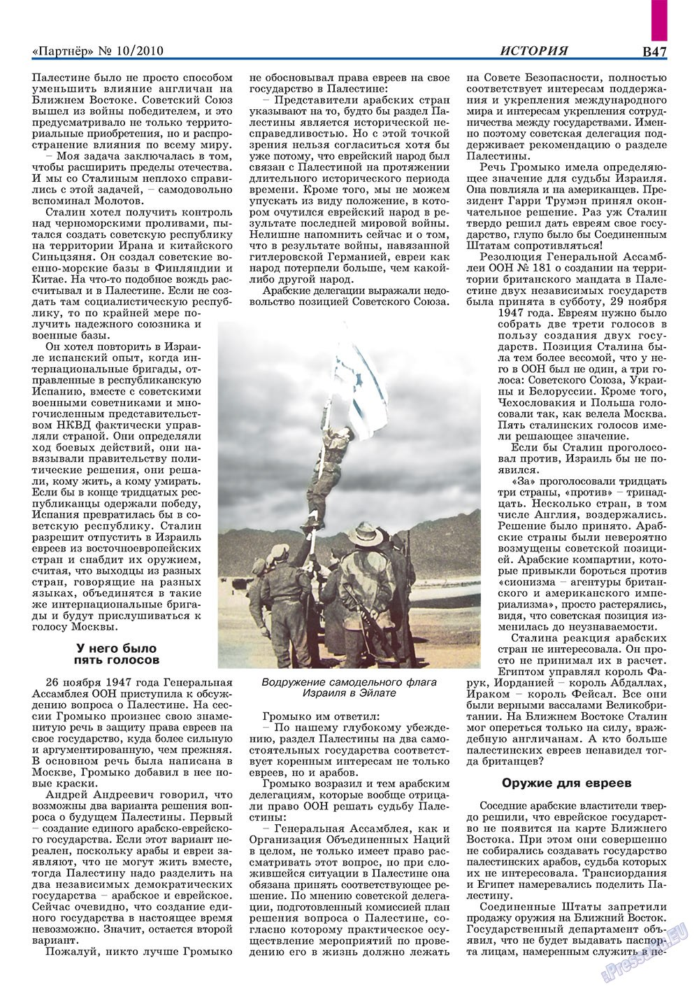 Партнер-север (журнал). 2010 год, номер 10, стр. 57