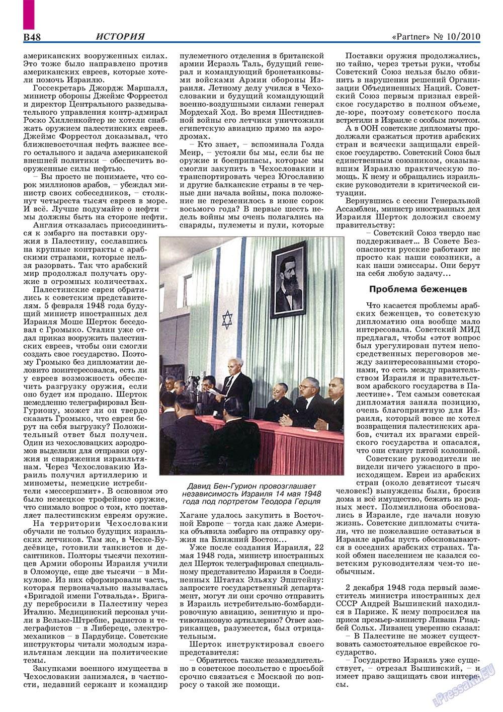 Партнер-север (журнал). 2010 год, номер 10, стр. 58