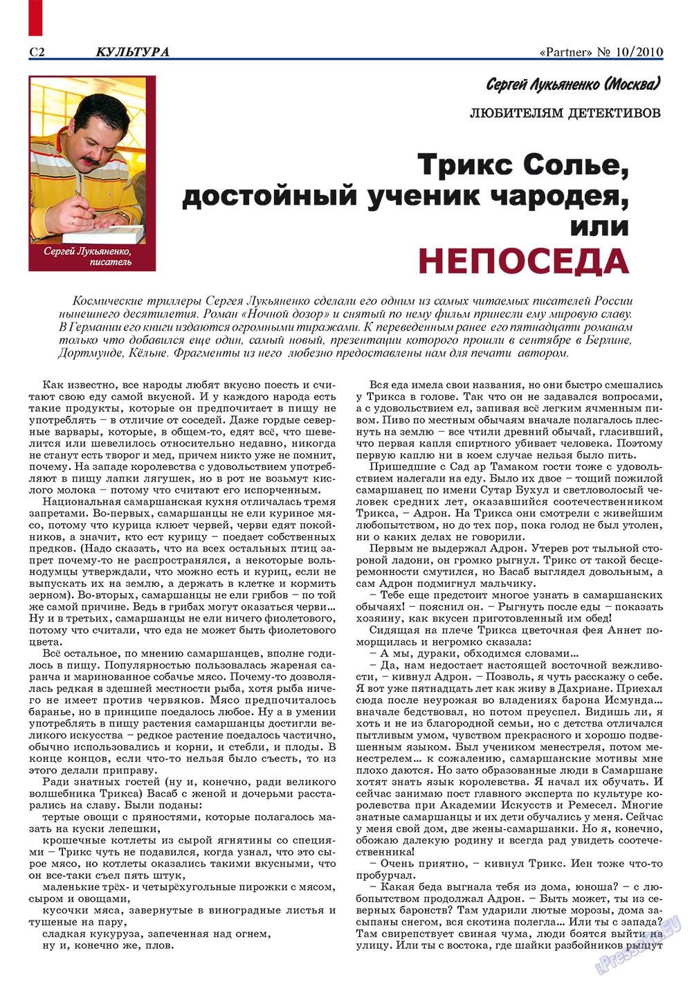 Партнер-север (журнал). 2010 год, номер 10, стр. 60