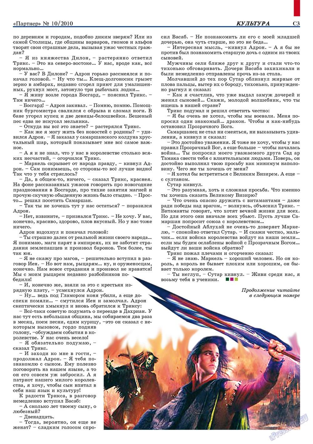 Партнер-север (журнал). 2010 год, номер 10, стр. 61