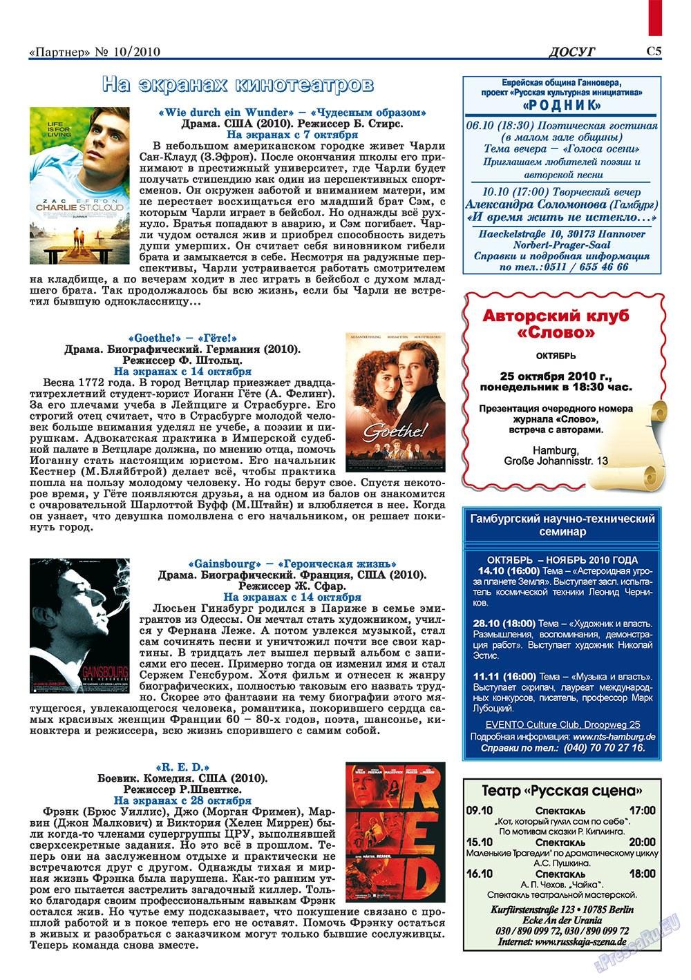 Партнер-север (журнал). 2010 год, номер 10, стр. 63