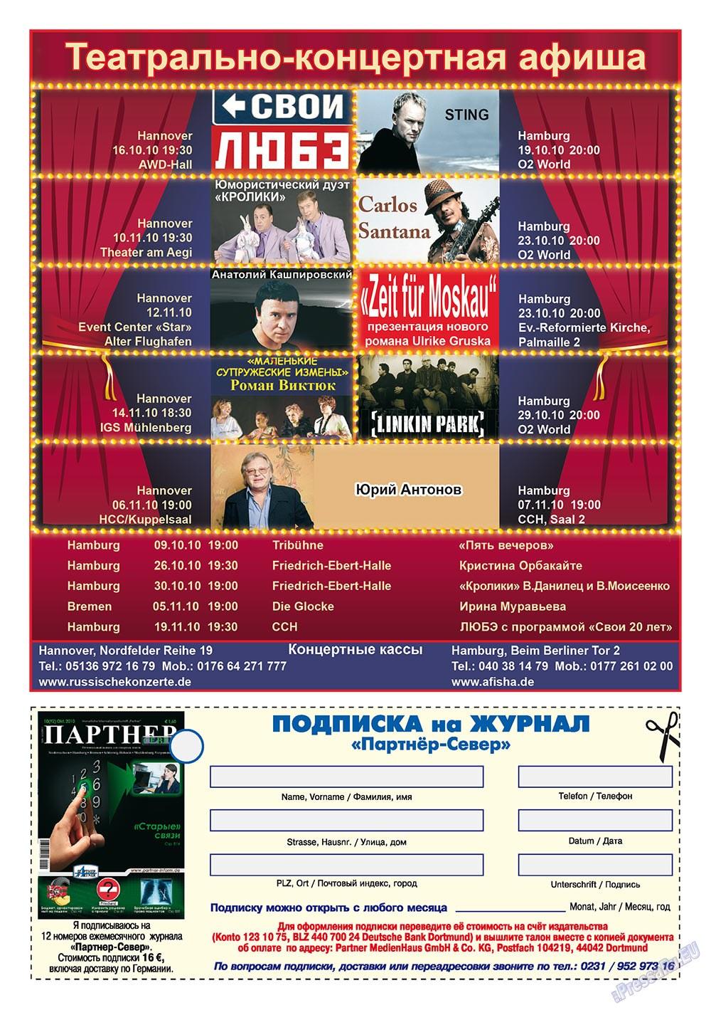 Партнер-север (журнал). 2010 год, номер 10, стр. 64