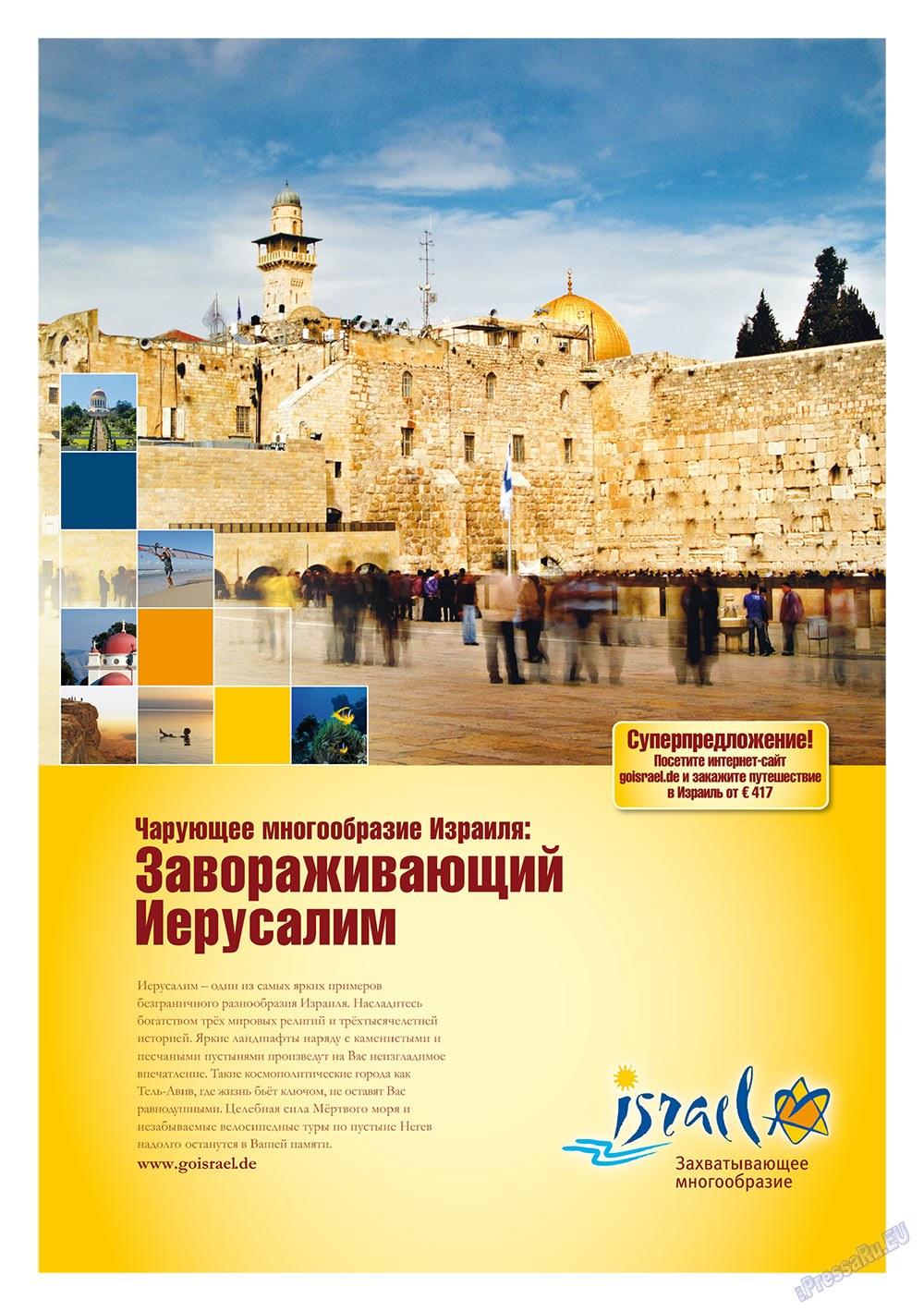 Партнер-север (журнал). 2010 год, номер 10, стр. 66