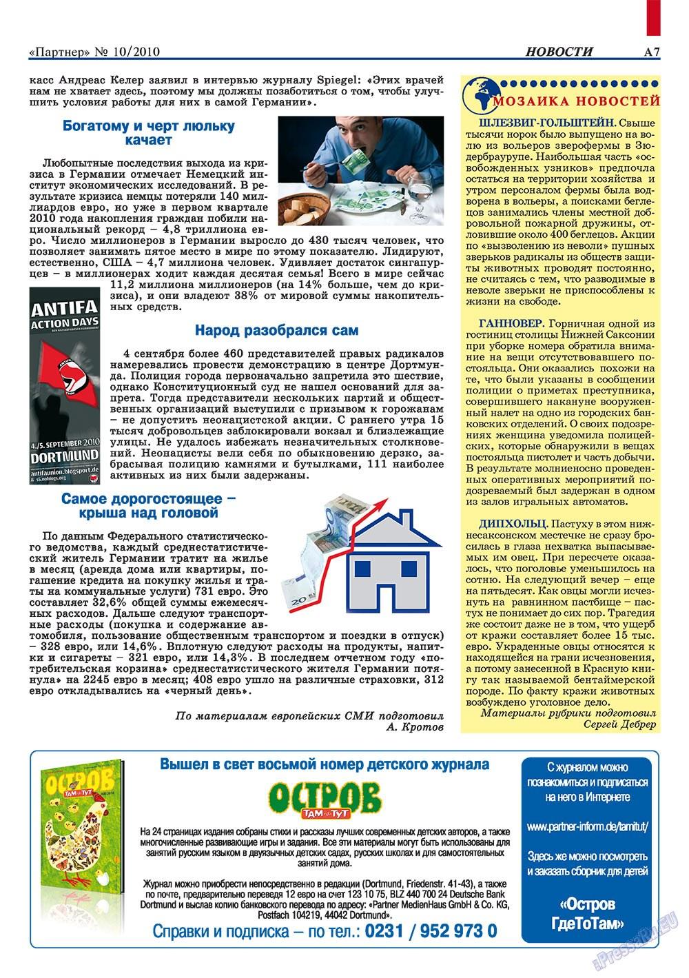Партнер-север (журнал). 2010 год, номер 10, стр. 7