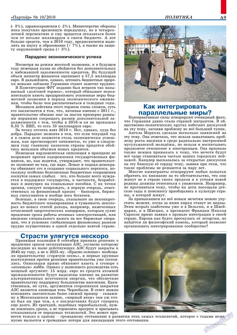 Партнер-север (журнал). 2010 год, номер 10, стр. 9
