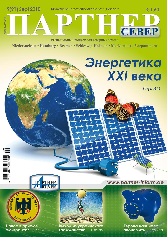 Партнер-север (журнал). 2010 год, номер 9, стр. 1