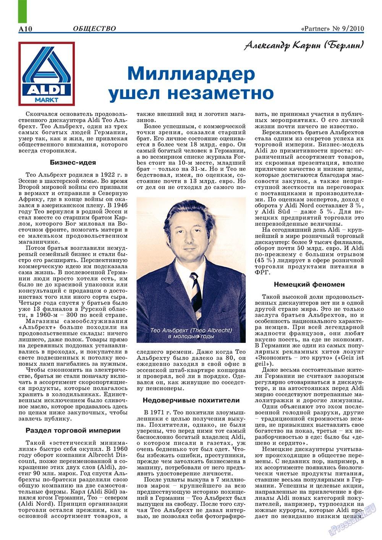 Партнер-север (журнал). 2010 год, номер 9, стр. 10