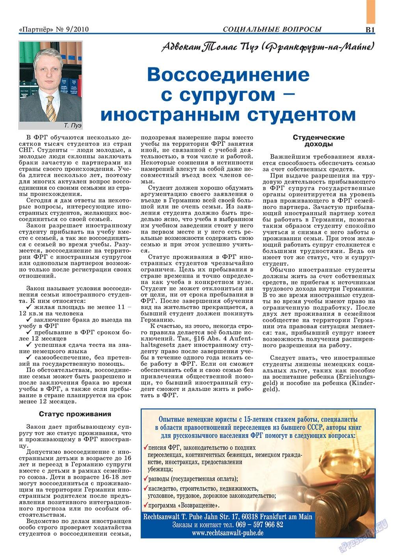 Партнер-север (журнал). 2010 год, номер 9, стр. 11