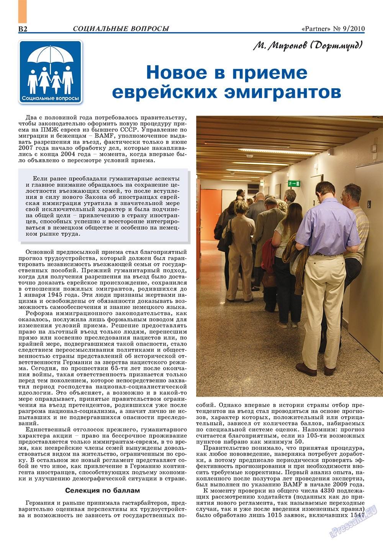Партнер-север (журнал). 2010 год, номер 9, стр. 12