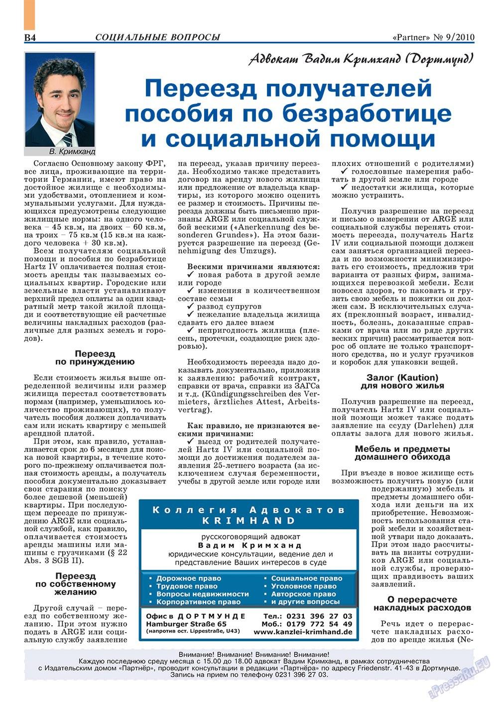 Партнер-север (журнал). 2010 год, номер 9, стр. 14