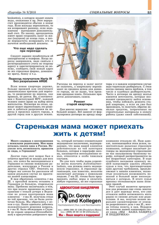 Партнер-север (журнал). 2010 год, номер 9, стр. 15