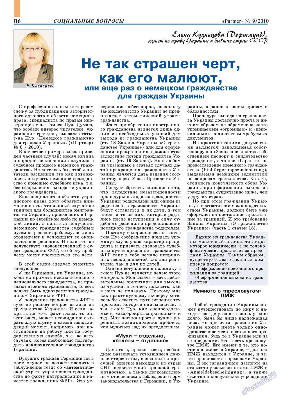 Партнер-север (журнал). 2010 год, номер 9, стр. 16