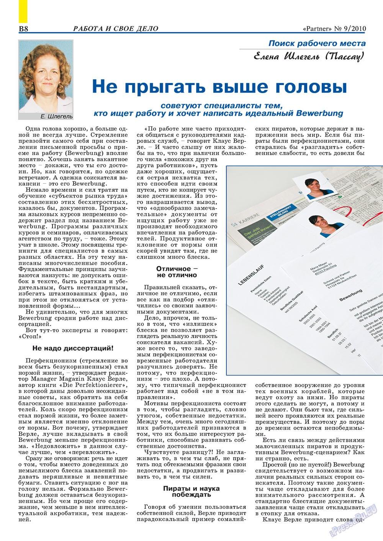 Партнер-север (журнал). 2010 год, номер 9, стр. 18