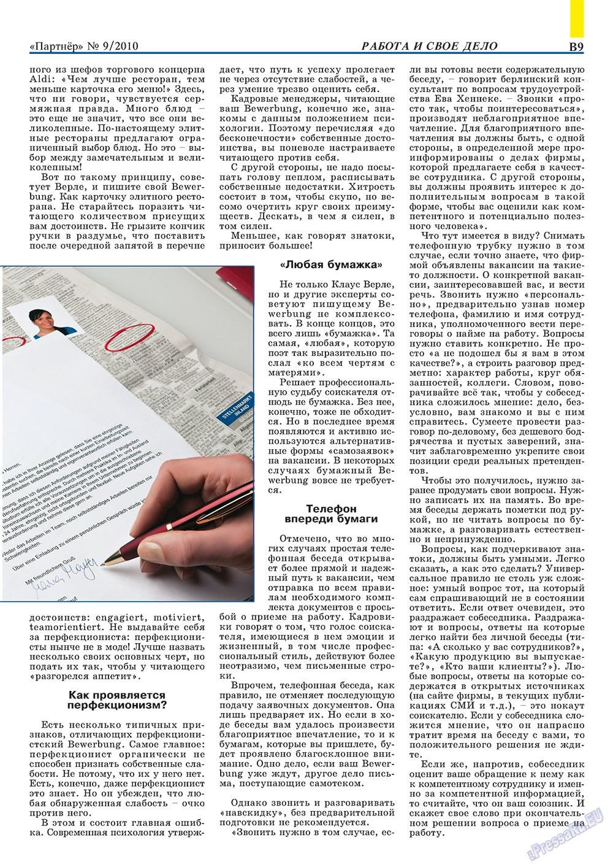 Партнер-север (журнал). 2010 год, номер 9, стр. 19