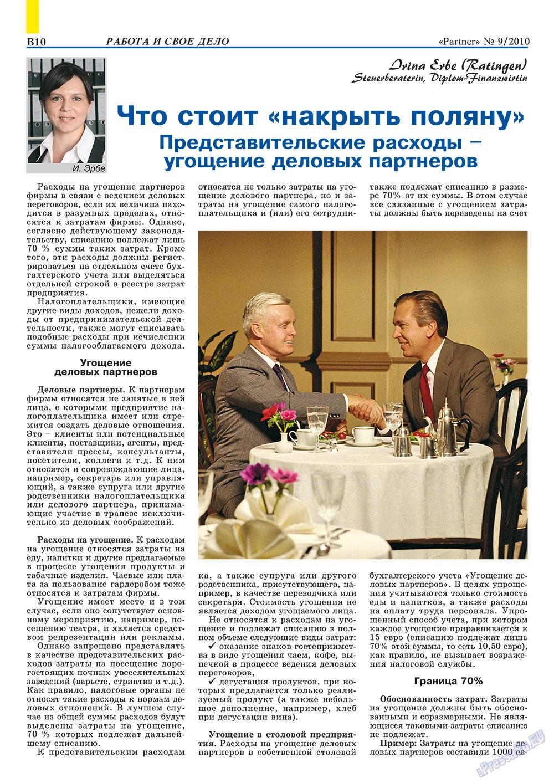 Партнер-север (журнал). 2010 год, номер 9, стр. 20