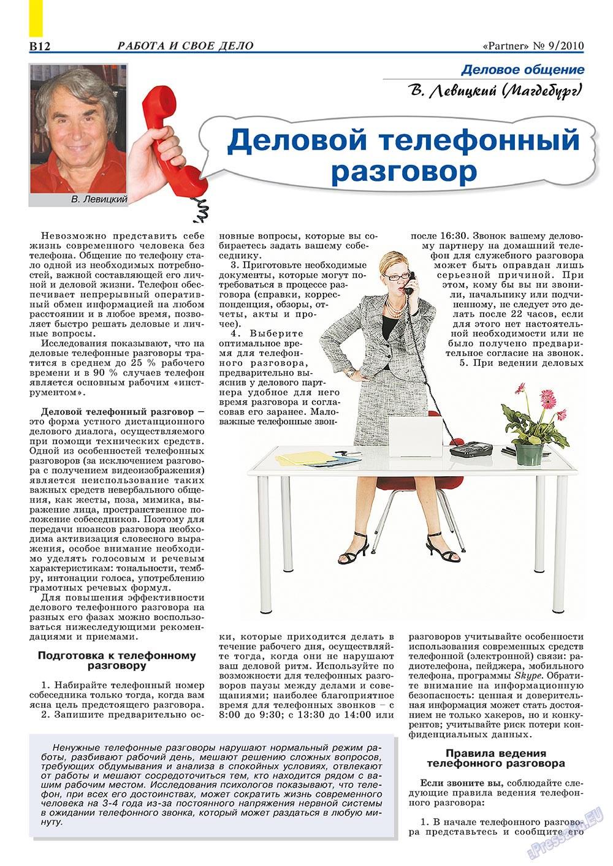 Партнер-север (журнал). 2010 год, номер 9, стр. 22