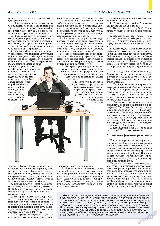 Партнер-север (журнал). 2010 год, номер 9, стр. 23