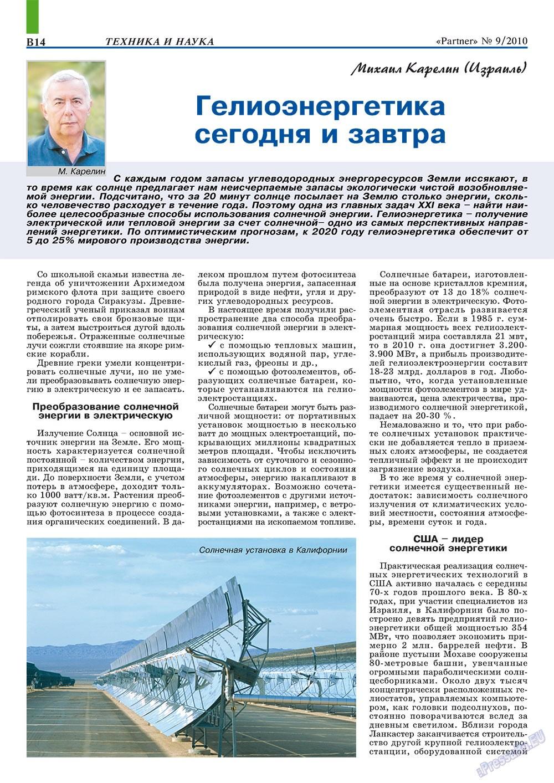 Партнер-север (журнал). 2010 год, номер 9, стр. 24