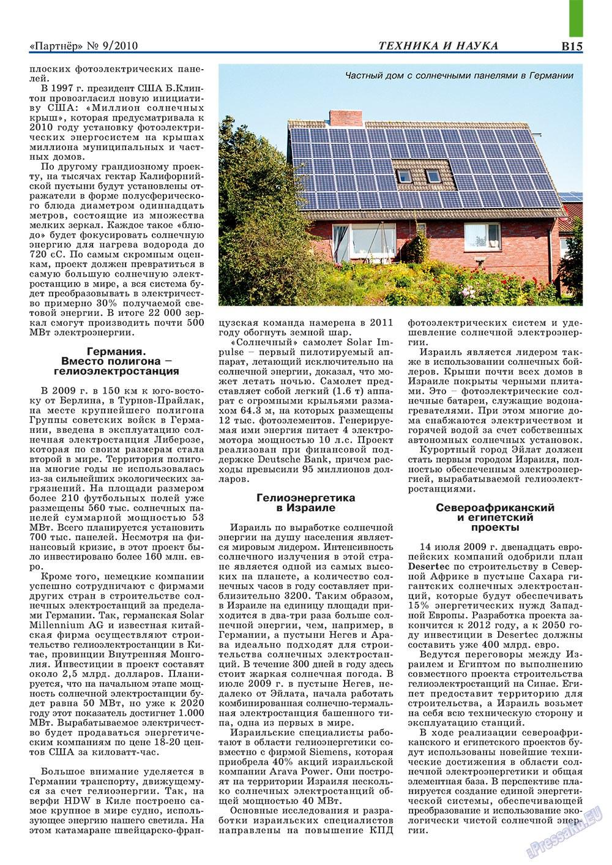 Партнер-север (журнал). 2010 год, номер 9, стр. 25