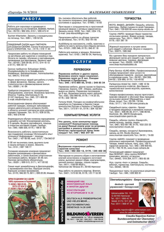 Партнер-север (журнал). 2010 год, номер 9, стр. 27