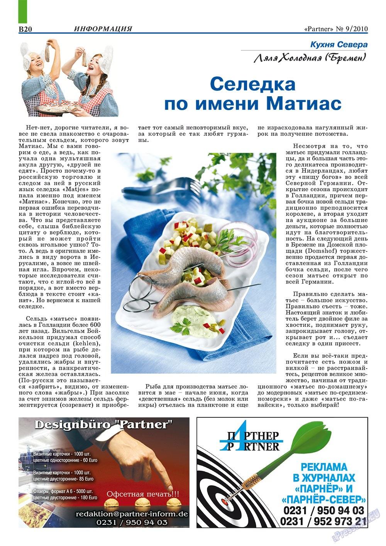 Партнер-север (журнал). 2010 год, номер 9, стр. 30