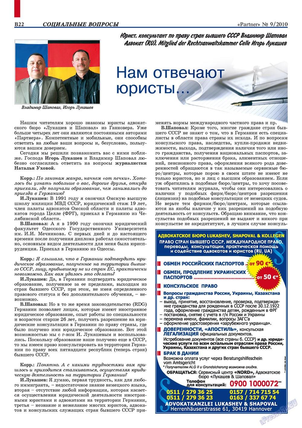 Партнер-север (журнал). 2010 год, номер 9, стр. 32