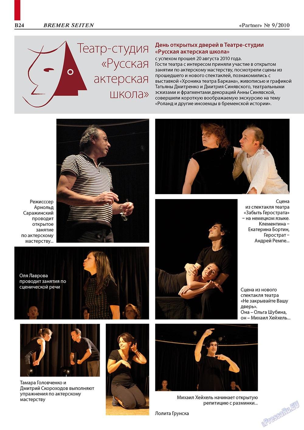 Партнер-север (журнал). 2010 год, номер 9, стр. 34