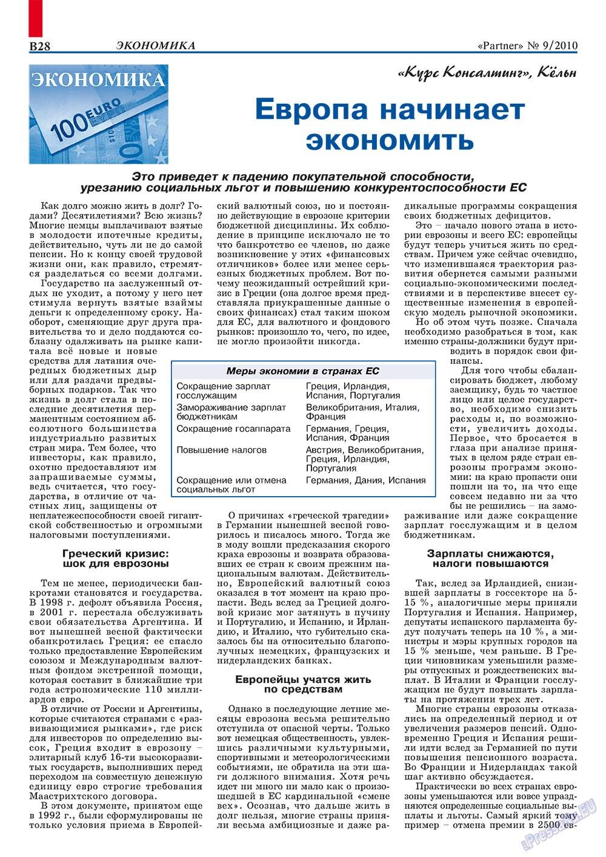 Партнер-север (журнал). 2010 год, номер 9, стр. 38