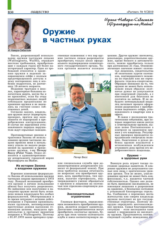Партнер-север (журнал). 2010 год, номер 9, стр. 40