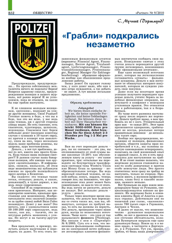 Партнер-север (журнал). 2010 год, номер 9, стр. 42