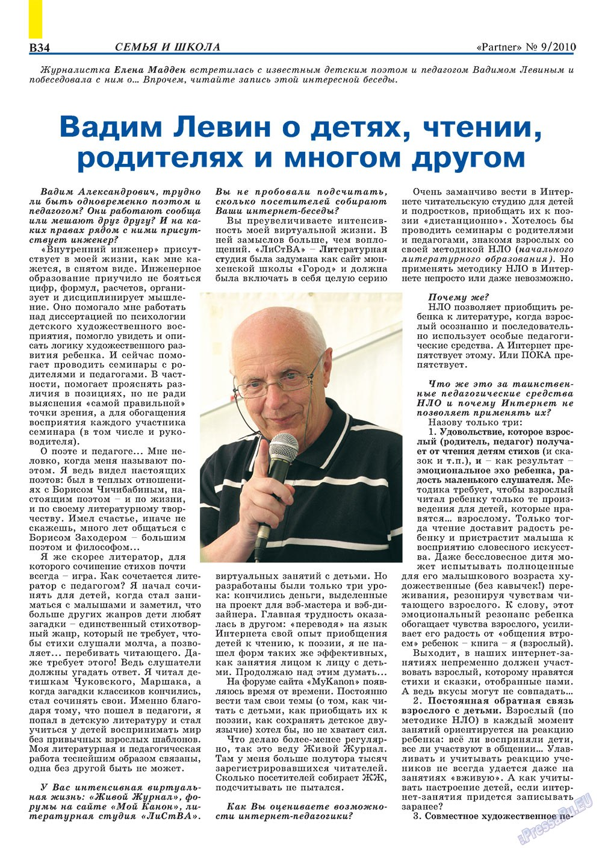 Партнер-север (журнал). 2010 год, номер 9, стр. 44