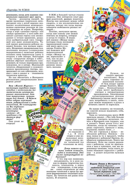 Партнер-север (журнал). 2010 год, номер 9, стр. 45