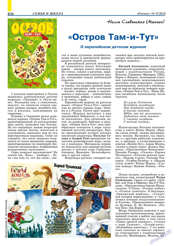Партнер-север (журнал). 2010 год, номер 9, стр. 46
