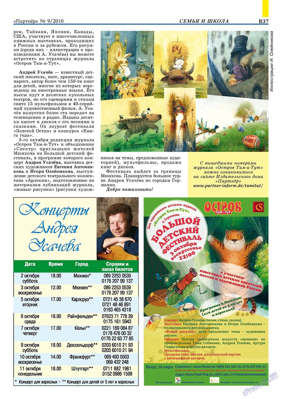 Партнер-север (журнал). 2010 год, номер 9, стр. 47