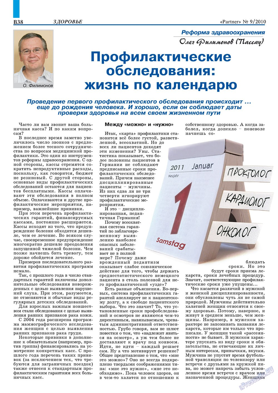 Партнер-север (журнал). 2010 год, номер 9, стр. 48