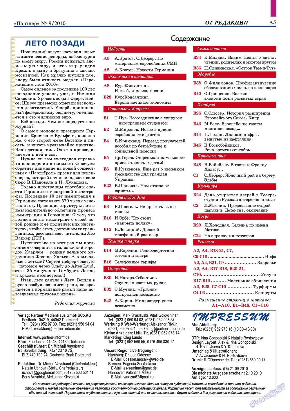 Партнер-север (журнал). 2010 год, номер 9, стр. 5