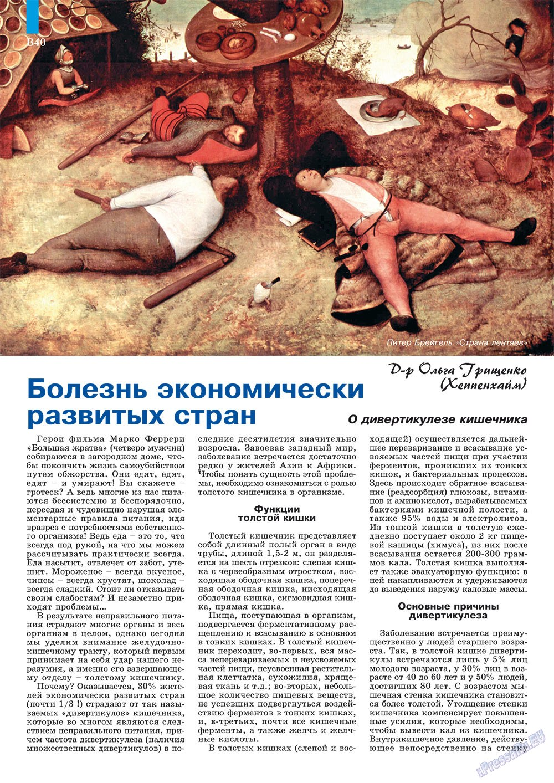 Партнер-север (журнал). 2010 год, номер 9, стр. 50