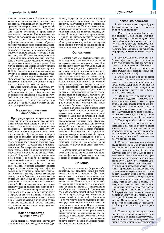 Партнер-север (журнал). 2010 год, номер 9, стр. 51
