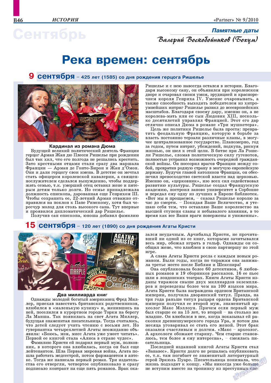 Партнер-север (журнал). 2010 год, номер 9, стр. 56