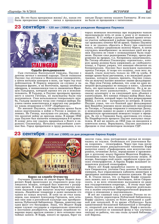 Партнер-север (журнал). 2010 год, номер 9, стр. 57