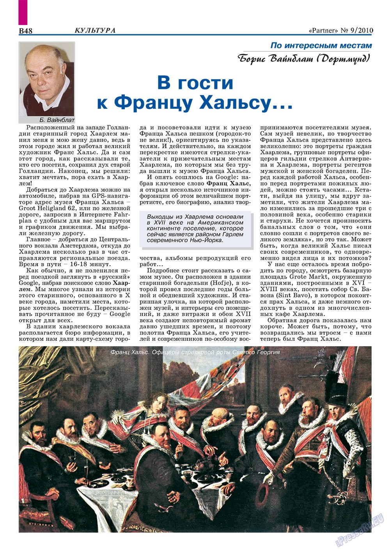 Партнер-север (журнал). 2010 год, номер 9, стр. 58